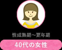 40代の女性