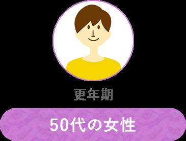 50代の女性