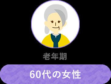 60代の女性