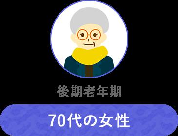 70代の女性